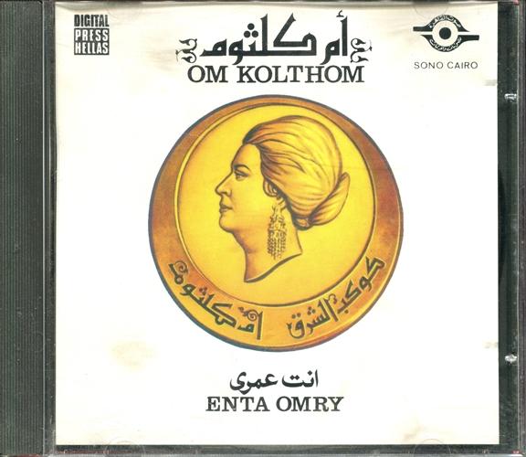 OM KALSOUM - Enta Omry - CD