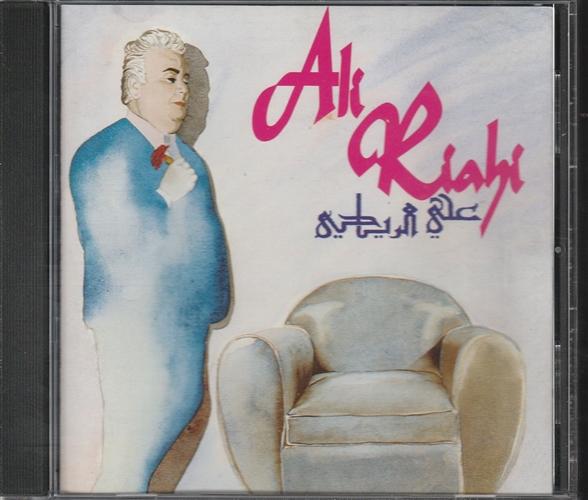 ALI RIAHI - Le Rossignol De La Chanson Tunisienne - CD