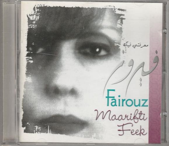 FAIROUZ - Maarifti Feek - CD